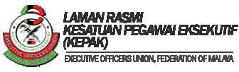 Kesatuan Pegawai Eksekutif (KEPAK) | Laman Web Rasmi